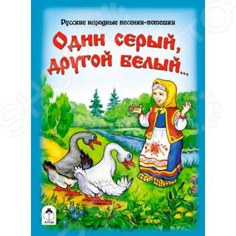 Один серый, другой белыйПословицы. Поговорки. Загадки. Потешки<br>Красочно иллюстрированная книжка-картонка с русскими народными песенками-потешками. Для чтения взрослыми детям.<br>