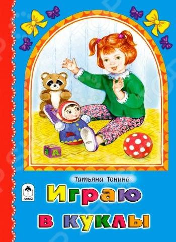 Играю в куклыСтихи для малышей<br>Стихи в иллюстрациях лучших художников для детей от 1 до 4 лет. Для чтения взрослыми детям.<br>