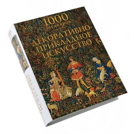Купить Декоративно-прикладное искусство. 1000 шедевров