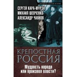Купить Крепостная Россия. Мудрость народа или произвол власти?