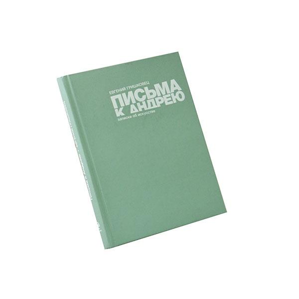 Авторы мужской современной росийской прозы: В - Г Эксмо 978-5-699-78004-4 практическая эзотерика эксмо 978 5 699 81945 4