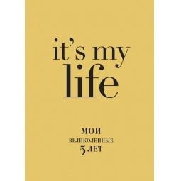 Купить It's My Life