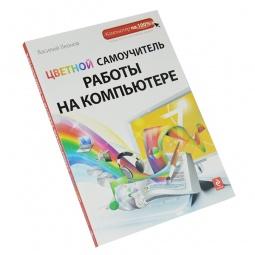 Купить Цветной самоучитель работы на компьютере