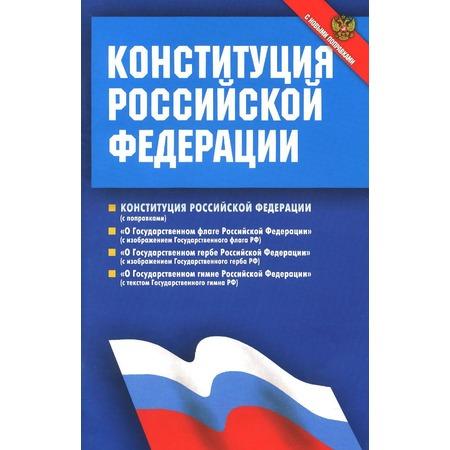 Купить Все о Конституция РФ. Федеральные конституционные законы. С новыми поправками