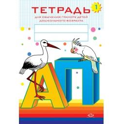Купить Тетрадь 1 для обучения грамоте детей дошкольного возраста