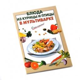 Купить Блюда из курицы и птицы в мультиварке