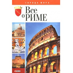 фото Все о Риме