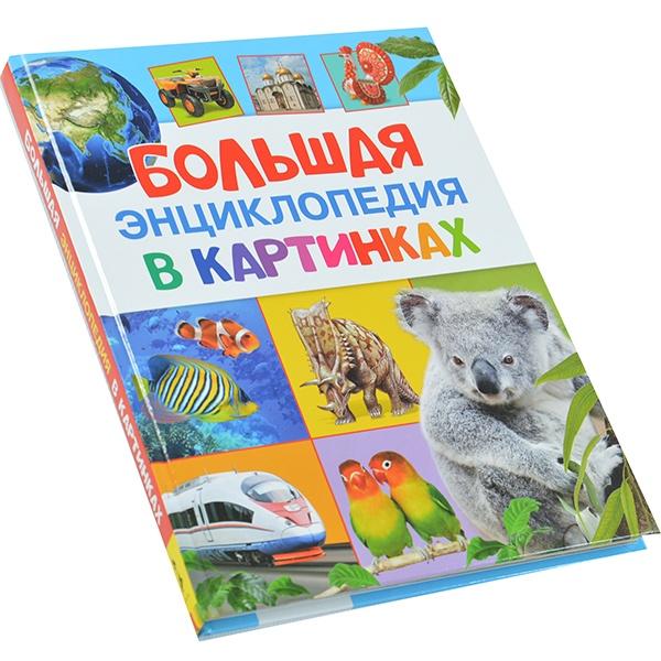 Животные. Растения. Природа Росмэн 978-5-353-07412-0