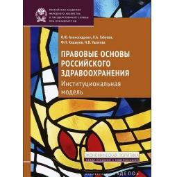 фото Правовые основы российского здравоохранения