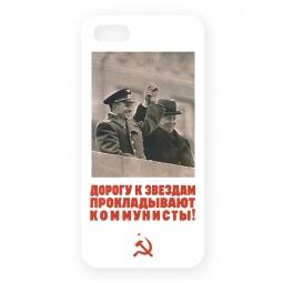 фото Чехол для iPhone 5 Mitya Veselkov «Дорога к звездам»