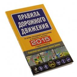 Купить Правила дорожного движения 2015 (с последними изменениями в правилах и штрафах)