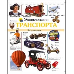 фото Энциклопедия транспорта Все о транспорте