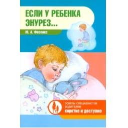 Купить Если у ребенка энурез...