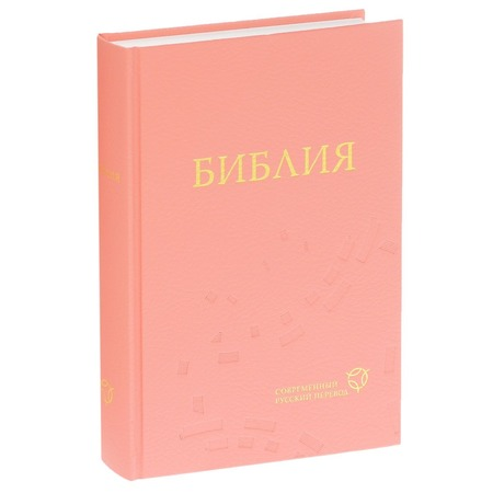 Купить Библия в современный русский перевод