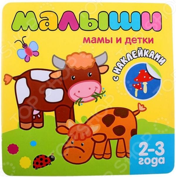 Раскраски для малышей Мозаика-Синтез 978-5-4315-0087-9 рышард капущинский империя isbn 978 5 8163 0091 9