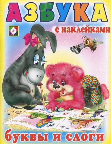 Буквы и слогиБуквари. Азбуки<br>Вашему вниманию предлагается красочно иллюстрированная азбука с наклейками для детей дошкольного возраста.<br>