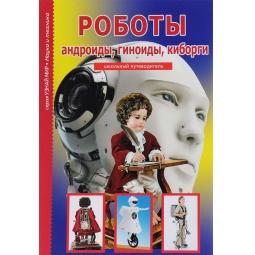 Купить Роботы, андроиды, гиноиды, киборги. Школьный путеводитель