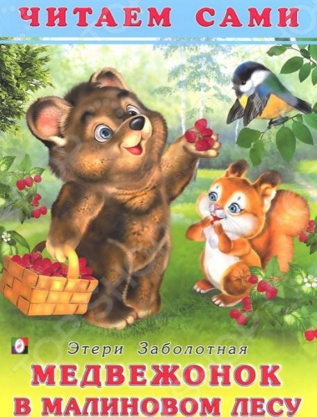 Медвежонок в малиновом лесуСказки русских писателей<br>В настоящем издании представлена сказка Этери Заболотной. Яркие иллюстрации этой книжки не оставят вашего малыша равнодушным и не позволят ему скучать. Для детей дошкольного возраста.<br>