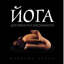 Купить Йога для гибкости и сексуальности