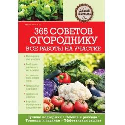 Купить 365 советов огороднику. Все работы на участке