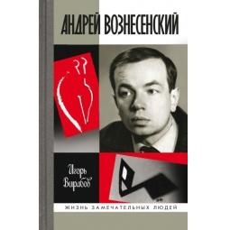Купить Андрей Вознесенский