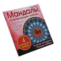 Купить Мандалы, привлекающие любовь