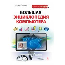 Купить Большая энциклопедия компьютера