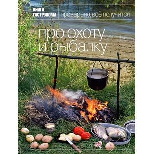 Купить Книга Гастронома Про охоту и рыбалку