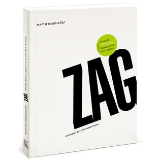 Купить Zag. Манифест другого маркетинга