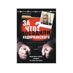 Купить За что посадили Ходорковского. Налоговые схемы, которые не стоит повторять