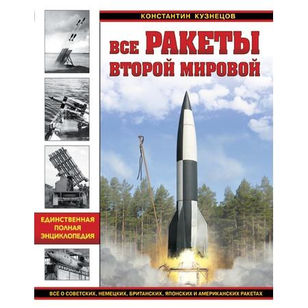 Купить Все ракеты Второй Мировой. Единственная полная энциклопедия