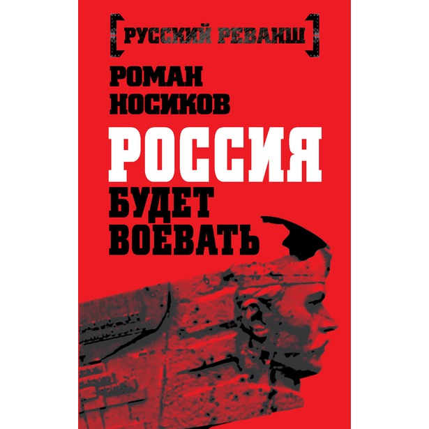 фото Россия будет воевать