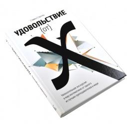 Купить Удовольствие от x. Увлекательная экскурсия в мир математики от одного из лучших преподавателей в мире