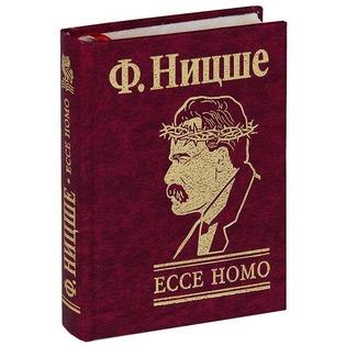Купить Ecce Homo
