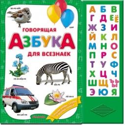 фото Книжка-компьютер интерактивная Азбукварик «Говорящая азбука для всех»
