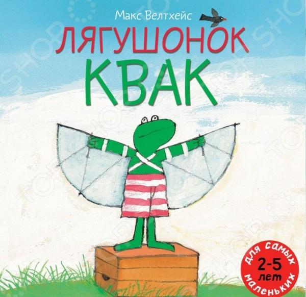 Лягушонок КвакСказки для малышей<br>Квак очень рад, что родился на свет зелёной лягушкой. Он гордится тем, что лучше всех плавает и прыгает. Квак уверен, что ему в жизни очень повезло. Но однажды к нему приходит понимание собственного несовершенства: он не умеет летать, как Утка; не умеет печь пироги, как Поросёнок, не умеет мастерить, как Крыс и читать, как Заяц. Я всего-навсего никудышный глупый лягушонок , - горюет он. К счастью, друзьям удаётся убедить Квака, что они любят его именно таким, какой он есть. Книги о Кваке выходят сегодня на 40 языках по всему миру, и повсюду критики признают их подлинными шедеврами минимализма. В них простыми словами и образами рассказывается об очень сложных и важных для каждого человека вещах: о познании большого мира, о познании других и самого себя. В них неожиданно раскрываются такие, казалось бы, совсем не детские переживания, как чувство глубокого отчаяния и безысходности, муки неразделённой любви, утрата веры в себя. Максу Велтхейсу удаётся поговорить обо всем этом на языке трёхлетнего ребёнка, сохраняя при этом всю глубину переживаний главного героя.<br>