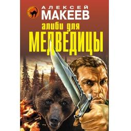 Купить Алиби для медведицы