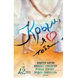 Купить Крым, я люблю тебя. 42 рассказа о Крыме