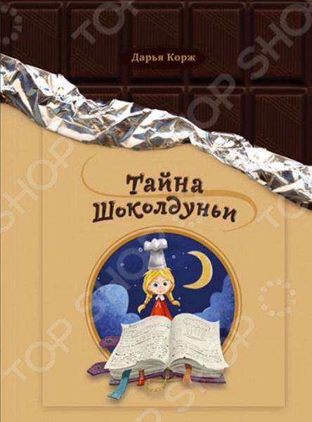 Тайна ШоколдуньиСказки русских писателей<br>Волшебный магазин Шоковедия ищет маленьких помощников! Такое объявление появилось в одном из самых загадочных магазинов сладостей города. Каждый день его витрина менялась: то это волшебный лес с марципановыми деревьями и шоколадными белочками, то озеро из синей глазури и шоколадными лебедями. А уж как вкусно пахнет шоколадом Рыжеволосая девочка Тася становится одной из помощниц хозяйки магазина Изольды Марковны, женщины с черными, как горький шоколад, глазами. В подвале, за маленькой дверкой, Тася находит коробочку с пастильными феями Розой и Беллой. Тут и начинается самое интересное. Кто же такая Шоколдунья на самом деле Книгу проиллюстрировал замечательный художник Никита Орлов.<br>