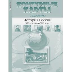 фото Контурные карты с заданиями. История России 20 начало 21 века. 9 класс