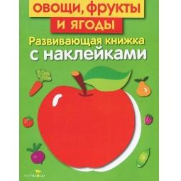Купить Овоши, фрукты и ягоды (+ наклейки)