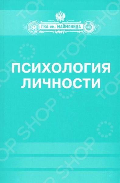 Книга представляет собой учебно-методическую литературу для студентов факультета социальной медицины, специальность психология.