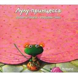 фото Лулу-принцесса