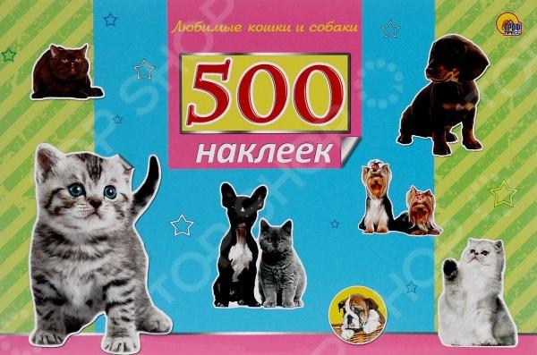 Любимые кошки и собакиКнижки с наклейками<br>500 красочных наклеек со всеми любимыми домашними питомцами кошками и собаками.<br>