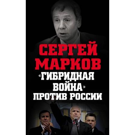 Купить «Гибридная война» против России