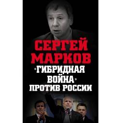 фото «Гибридная война» против России