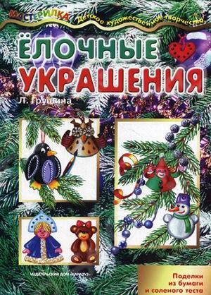 Елочные украшения. Поделки из бумаги и соленого тестаВот уже не за горами самый сказочный и чудесный праздник - Новый год, а елка - это основное украшение Нового года и Рождества. Предвкушение и ощущение праздника приходит в дом в тот момент, когда ставится елка и достается коробка с елочными украшениями. И нет более радостных хлопот, чем наряжать зеленую красавицу. Наши бабушки и дедушки украшали елку бумажными гирляндами, ленточками и бантиками, сластями, новогодними украшениями из грецких орехов. Но особенно по-домашнему, тепло и уютно выглядит елка, украшенная игрушками, сделанными своими руками. Детям очень нравятся фигурки ангелов, снеговичков и любимых животных. Новогодние приготовления начинайте заблаговременно - это приятные хлопоты и еще один повод побыть вместе всей семьей. Так приятно готовиться к празднику всем вместе - елка предоставит вам и вашему ребенку большое поле для фантазии и творчества.<br>