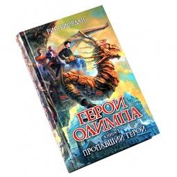Купить Герои Олимпа. Книга 1. Пропавший герой