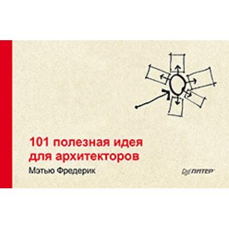 Купить 101 полезная идея для архитекторов