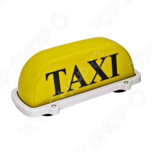 Знак FK «Такси» TX-100Тюнинг и аксессуары<br>Знак FK Такси TX-100 выделит вашу машину в даже в большом потоке. По этой шашечке сразу будет видно рабочее такси. Знак крепится к крыше автомобиля при помощи присосок и надежно на ней держится. Вам не понадобится дополнительный источник питания, знак подключается к прикуривателю автомобиля.<br>